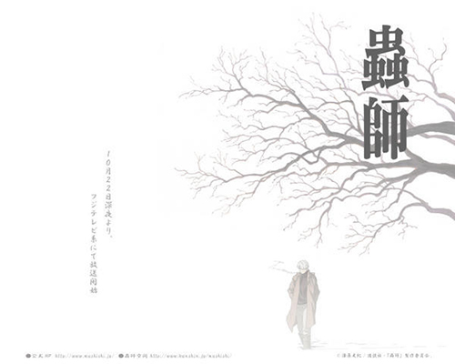 The Unoffficial Mushishi OST Download